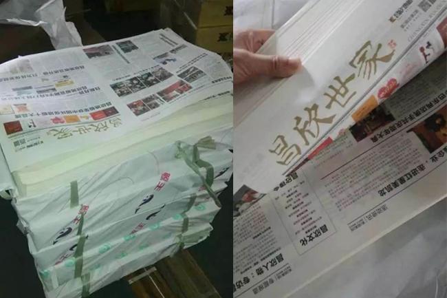 昌欣地板企业报纸